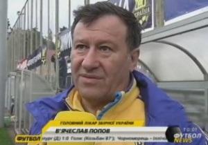 Врач сборной Украины: Безус находится под специальным контролем