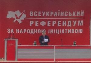 В пяти городах Украины пройдут собрания по инициированию референдума о внешнеэкономической интеграции Украины