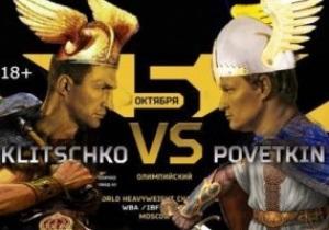 Кличко победил Поветкина. Как это было. Текстовая трансляция боя