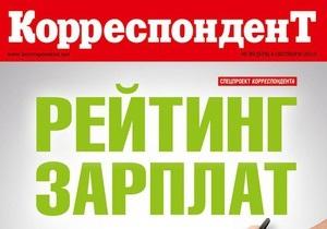 Корреспондент опубликовал рейтинг зарплат в Украине