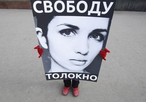 Украинские сторонники Pussy Riot будут пикетировать консульство РФ в Киеве