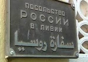Россия - Нападение на посольство России в Триполи. Подробности инцидента