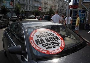 Прокуратура оценила убытки Киева от нелегальных парковок в 17 млн ежемесячно