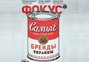 Составлен рейтинг самых популярных украинских потребительских брендов