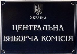 Суд запретил ЦИКу направлять своего представителя на собрание по референдуму относительно вступления в ТС