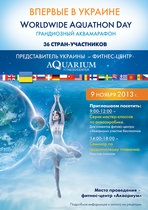 Украина присоединилась к глобальному проекту Worldwide Aquathon Day