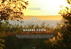 Участница спецпроекта Корреспондент.net Один бак на приключения исследовала маршрут Киев - Шацкие озера