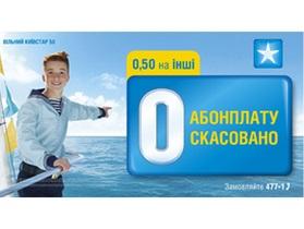 Вільний Київстар  - плати только в день использования!
