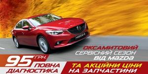 Оксамитовий сервісний сезон від Mazda