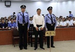 Бо Силая в Китае приговорили к пожизненному заключению