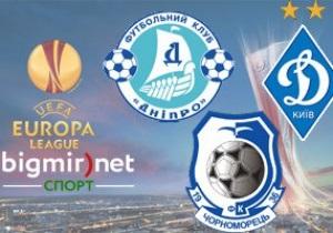 Динамо, Днепр и Черноморец сразятся в матчах Лиги Европы