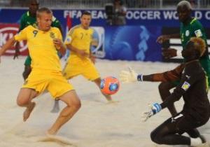 Сборная Украины по пляжному футболу проиграла Сенегалу на старте чемпионата мира