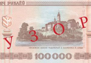 Новости Беларуси - Новости России - Валюта - Россияне извинились перед белорусами за лишние православные кресты на деньгах