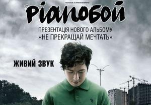 Сегодня Pianoбой выступит в Киеве в поддержку нового альбома