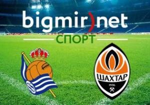 Реал Сосьєдад - Шахтар - 0:2, онлайн-трансляція матчу Ліги Чемпіонів