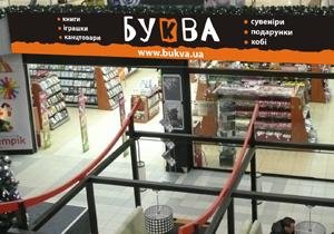 Одна из самых известных книжных сетей Украины объявила себя банкротом - газета