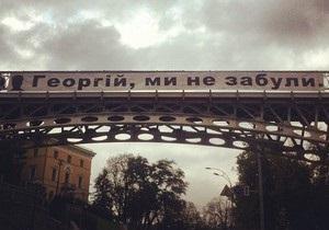 13 лет спустя. На Майдане повесили плакат в память о Гонгадзе