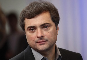 Ъ: Наблюдатели не верят, что Сурков сможет заставить Украину вступить в Таможенный союз