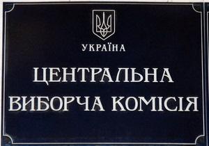 Инициаторы референдума о вступлении Украины в Таможенный Союз подали документы в ЦИК
