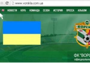 Болельщики Ворсклы требуют украиноязычную версию официального сайта