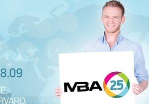 MBA25: Лучшие бизнес-школы мира в Киеве!