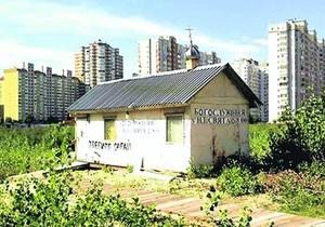 Киевляне возмущены появлением  церкви-сарая  на месте планируемой школы