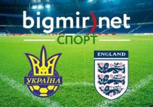 Украина – Англия – 0:0, текстовая трансляция