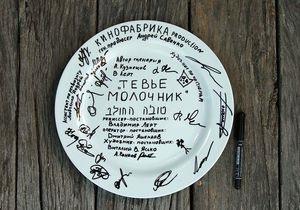 В Киеве начались съемки фильма Тевье-молочник, над которым работал Ступка
