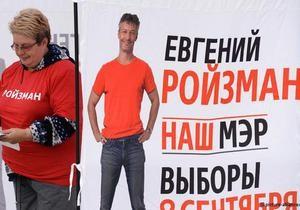 Выборы Мэра - В Екатеринбурге на выборах мэра победил кандидат Прохорова