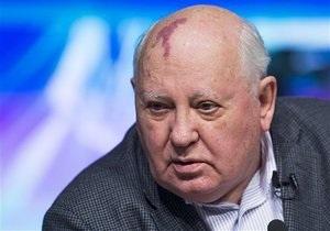 Горбачев: России и США нельзя ссориться