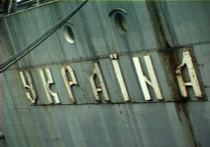 Миллиард за Украину. Россия готова выкупить недостроенный отечественный крейсер - крейсер Украина