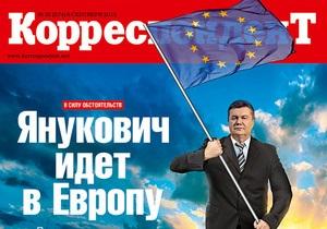 Корреспондент выяснил, почему Янукович превратился из пророссийского политика в евроинтегратора