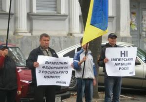 Гибель рыбаков в Азовском море: в Харькове пикетировали генконсульство России