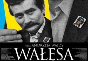 Кинофестиваль Молодость откроется фильмом о Лехе Валенса