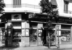 Немецкий книжный магазин в Каире: опасно для жизни