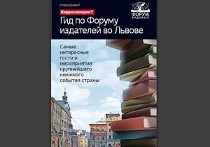 Корреспондент выпустил путеводитель по самым интересным событиям книжного Форума во Львове