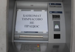 В Тернополе из банкомата в детской больнице украли 180 тысяч грн