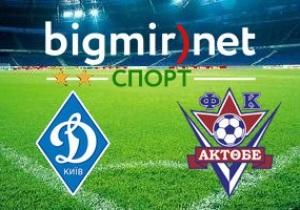 Динамо – Актобе - 5:1, текстовая трансляция ответного матча Лиги Европы
