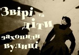 В Киеве британцы покажут спектакль с элементами анимации