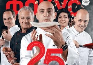 Еженедельник составил рейтинг лучших поваров в Украине