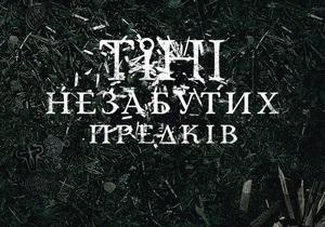 Выход в прокат украинского триллера Тени незабытых предков вновь отложили