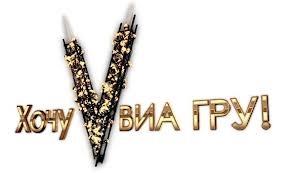 Константин Меладзе - владелец бренда ВИА Гры