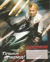 В Киеве продают школьные дневники с изображением Тимошенко