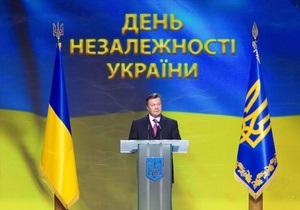 День Незалежності - Янукович - Журналісти з ясували, як провідні українські політики відзначать День Незалежності