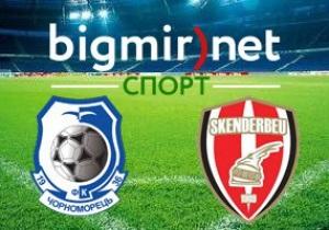 Черноморец – Скендербеу 1:0 онлайн трансляция