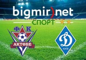 Актобе – Динамо – 2:3. Текстовая трансляция матча Лиги Европы