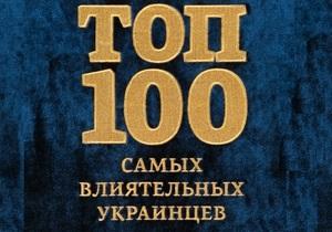 Топ-100 найвпливовіших людей України - Кожен п ятий учасник рейтингу найвпливовіших українців родом із Донецької області