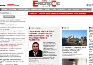 Газета Експрес - Міндоходів - податкова - У Міндоходів заперечують блокування роботи найбільшої газети Західної України