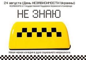прем єра нового фільму українського режисера Олександра Шапіро