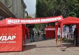 Новини Донецька - Музей обіцянок Януковича - Янукович - УДАР - У центрі Донецька відкрився Музей обіцянок Януковича